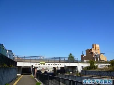 09/20:オホブラ百貨店・自転車通勤