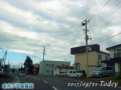 09/21:オホブラ百貨店・今朝の北見市