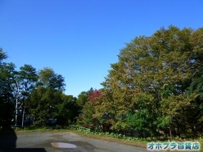 09/26:オホブラ百貨店・自転車通勤