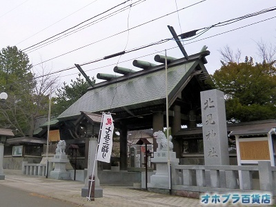11/08:オホブラ百貨店・今日の様子