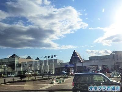 11-09:オホブラ百貨店・今朝の北見市