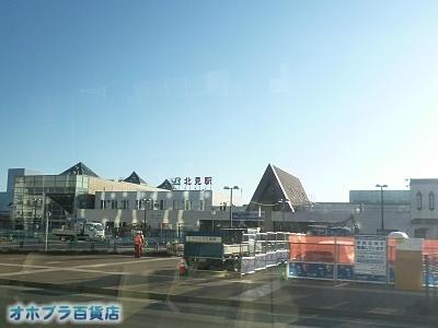 12-01:オホブラ百貨店・今朝の北見市