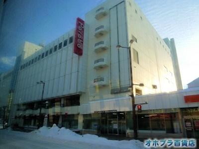 12-18:オホブラ百貨店・今朝の北見市