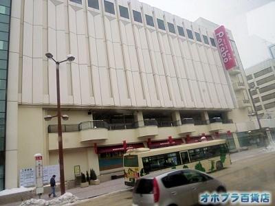 01-09:オホブラ百貨店・今朝の北見市
