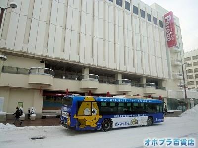 02-06:オホブラ百貨店・今朝の北見市