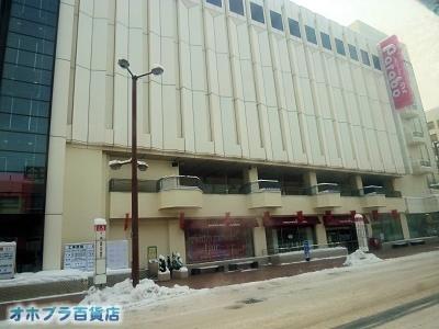 02-07:オホブラ百貨店・今朝の北見市