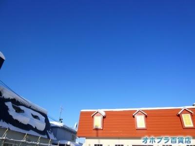 02-08:オホブラ百貨店・今朝の北見市