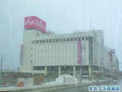 03-09:オホブラ百貨店・今朝の北見市