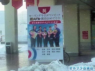 03-16:オホブラ百貨店・今朝の北見市