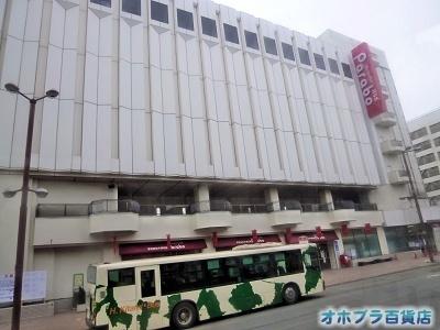 03-22:オホブラ百貨店・今朝の北見市