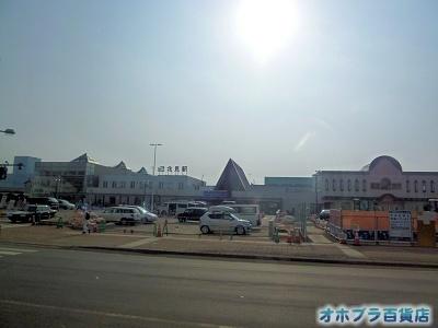 03-29:オホブラ百貨店・今朝の北見市