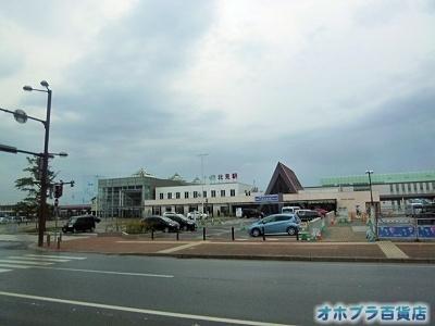 05-31:オホブラ百貨店・今朝の北見市