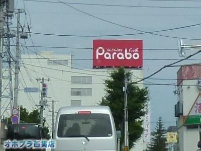08-01:オホブラ百貨店・今朝の北見市