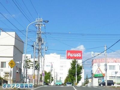 09-26:オホブラ百貨店・今朝の北見市