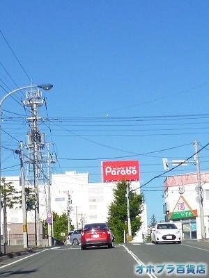 10-04:オホブラ百貨店・今朝の北見市