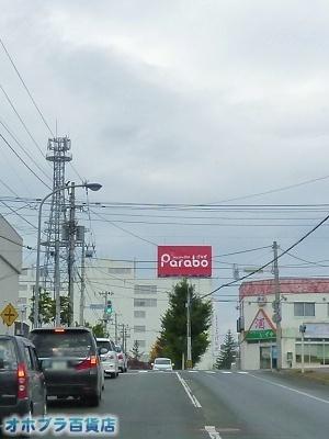10-09:オホブラ百貨店・今朝の北見市
