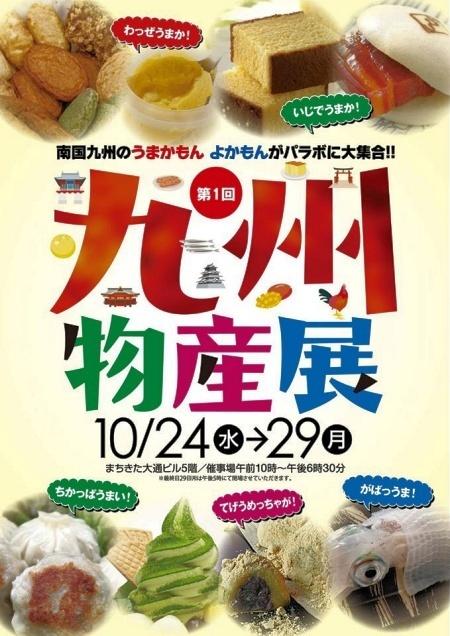 第1回九州物産展 in パラボ(10/24〜29)