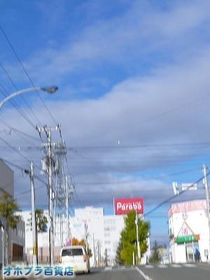 11-02:オホブラ百貨店・今朝の北見市
