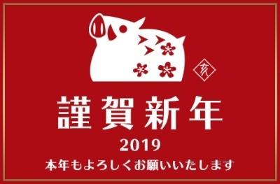 オホブラ百貨店:2019年明けましておめでとうございます。オホブラ百貨店をよろしくお願いします。