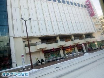 1-7:オホブラ百貨店・今朝の北見市
