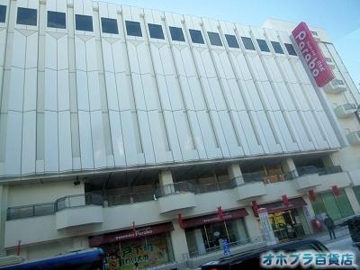 2-15オホブラ百貨店・今朝の北見市