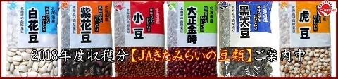 オホブラ百貨店:小豆、大正金時、白花豆、黒大豆、紫花豆、虎豆