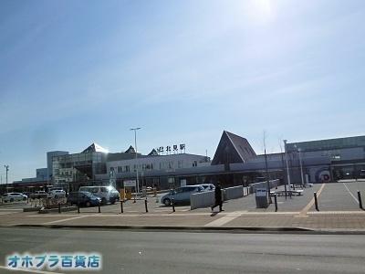 4-11/オホブラ百貨店・今朝の北見市