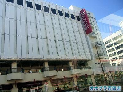 5-30/オホブラ百貨店・今朝の北見市