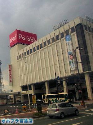 0607:オホブラ百貨店・今朝の北見市