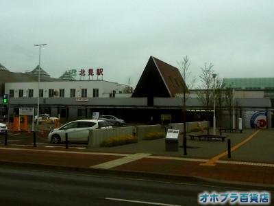 0628:オホブラ百貨店・今朝の北見市