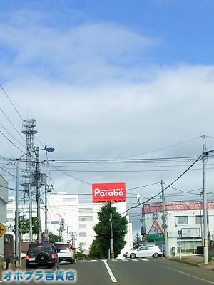 0719:オホブラ百貨店・今朝の北見市