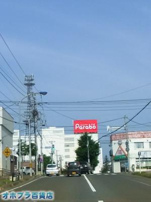 0806:オホブラ百貨店・今朝の北見市