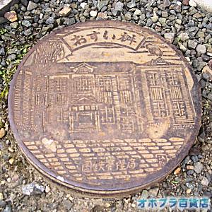 北見市のマンホール蓋(6):国鉄管理局