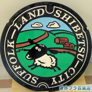 マンホール蓋:北海道士別市