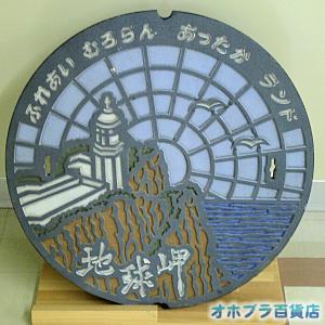 マンホール蓋:北海道室蘭市
