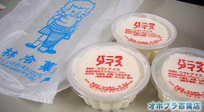 モ林冷菓店「カップアイス・バニラ」