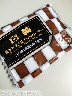 宮崎 塩キャラメルナッツクッキー