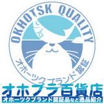 オホーツクブランド認証品のオホブラ百貨店