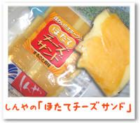 ほたてチーズサンド