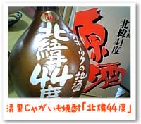 本格焼酎原酒「北緯44度」