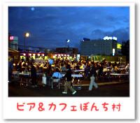 ビア&カフェ ぼんち村