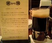 限定発売のホットビール「寒から燗」(かんからかん)