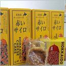 北海道チーズケーキ「赤いサイロ」5個