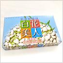 白花豆甘納豆「白花美人」2袋