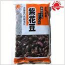 JAきたみらい『紫花豆』500g