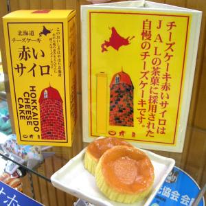 清月の北海道チーズケーキ「赤いサイロ」