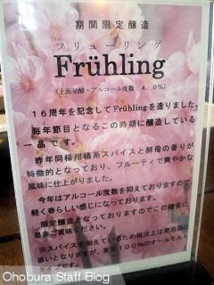 Fruhiling(フリューリング)/オホーツクビアファクトリー(オホーツクビール)/北見市