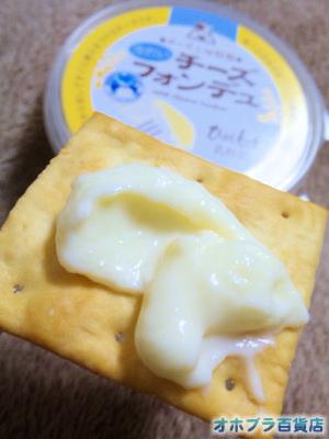 東藻琴乳酪館「冷たいチーズフォンデュ」(第7回オホーツクブランド認証品)