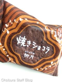 柳月「焼きショコラ」