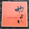 DINING&CAFE やよい(北見市)